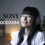 SONY WH-1000XM4 ワイヤレスノイズキャンセリングヘッドホンレビュー!