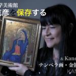「日比野克彦を保存する」鑑賞レポート&Kanoko作テンペラ画紹介