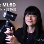 Godox ML60 LEDライト コンパクトで超静音 製品レビュー